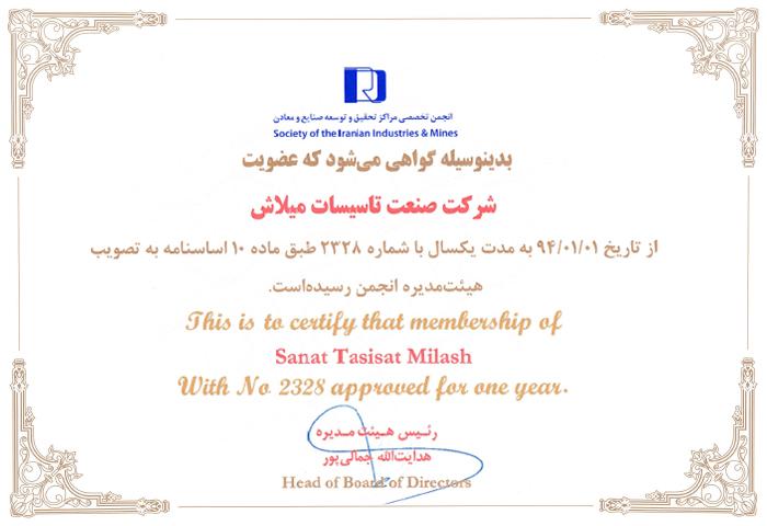 گواهینامه میلاش